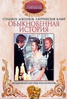 Постер фильма Обыкновенная история (1970)