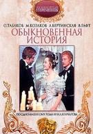 Обыкновенная история (1970)