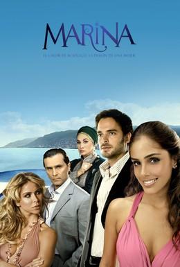 Постер фильма Марина (2006)