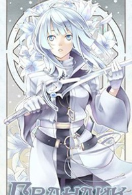 Постер фильма Грандик OVA (2000)