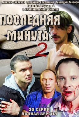 Постер фильма Последняя минута 2 (2014)