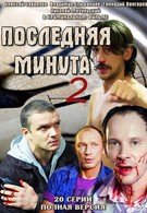 Последняя минута 2 (2014)