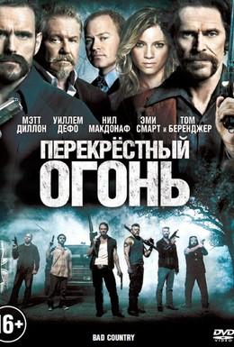 Постер фильма Перекрестный огонь (2014)
