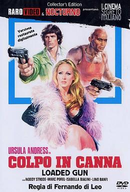Постер фильма Удар в тростнике (1975)