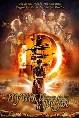 Постер фильма Пушки и розы (2012)