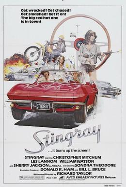 Постер фильма Стингрей (1978)