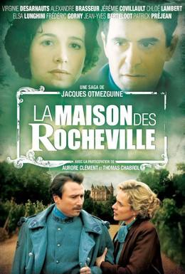 Постер фильма Дом Рошвилей (2010)