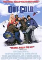 Отмороженные (2001)
