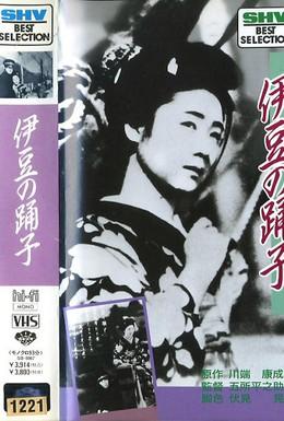 Постер фильма Танцовщица из Идзу: Там, где распускаются цветы любви (1933)