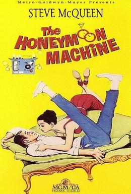 Постер фильма Машина медового месяца (1961)