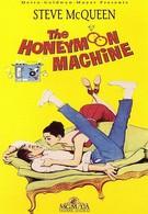 Машина медового месяца (1961)