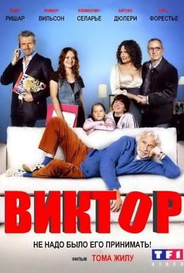 Постер фильма Виктор (2009)