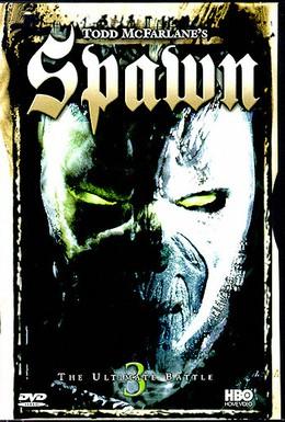 Постер фильма Спаун 3: Решающая битва (1999)
