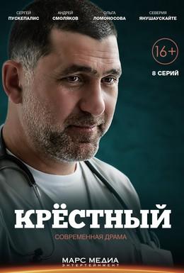 Постер фильма Крёстный (2014)