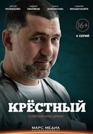 Крёстный (2014)