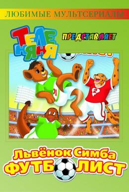 Постер фильма Симба-футболист (2000)