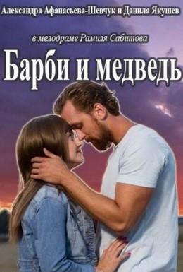 Постер фильма Барби и медведь (2014)