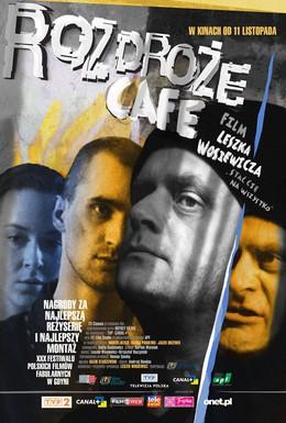 Постер фильма Кафе Перекрёсток (2005)