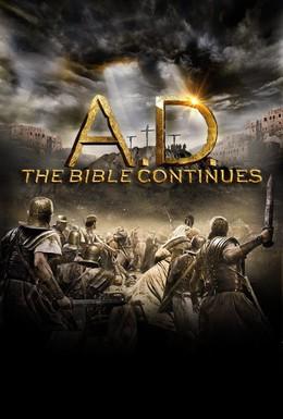 Постер фильма Наша эра. Продолжение Библии (2015)