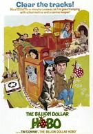 Бродяга-миллиардер (1977)