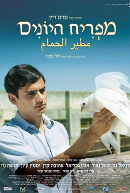Постер фильма Прощай, Багдад (2013)