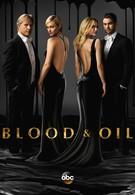 Кровь и нефть (2015)