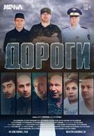 Дороги (2014)