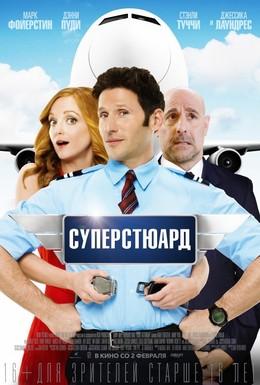 Постер фильма Суперстюард (2015)