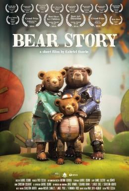 Постер фильма Медвежья история (2014)