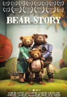 Медвежья история (2014)