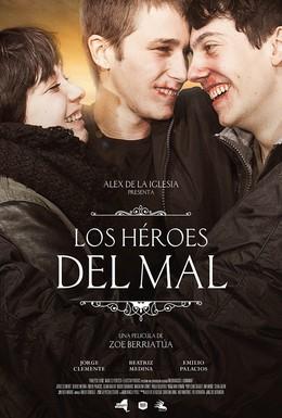 Постер фильма Герои зла (2015)