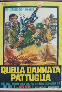 Постер фильма Этот проклятый патруль (1969)