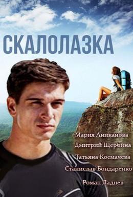 Постер фильма Скалолазка (2013)