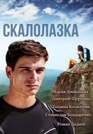 Скалолазка (2013)