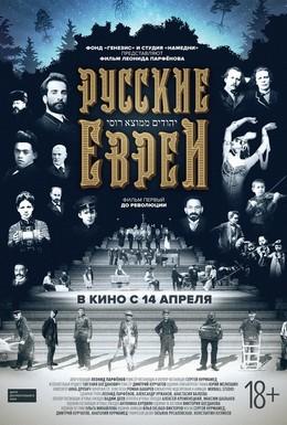 Постер фильма Русские евреи. Фильм первый. До революции (2016)