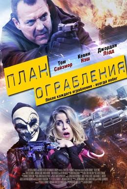 Постер фильма План ограбления (2017)