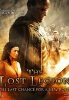 Потерянный Легион (2014)