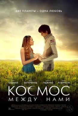 Постер фильма Космос между нами (2017)