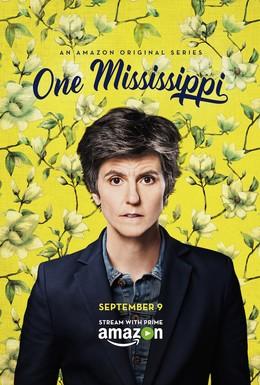 Постер фильма Раз, Миссисипи (2015)