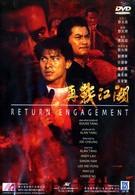Ответный огонь (1990)