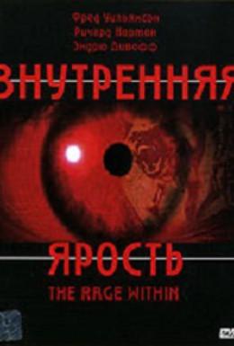 Постер фильма Внутренняя ярость (2001)