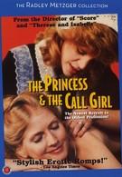 Принцесса и девушка по вызову (1986)