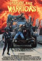Империя пепла 3 (1989)