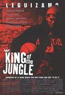 Король джунглей (2000)