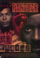 Пантера (1995)