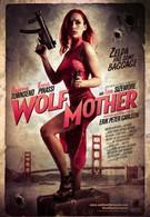 Мать-волчица (2016)