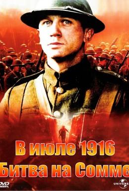 Постер фильма В июле 1916: Битва на Сомме (1999)