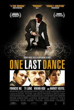 Постер фильма Последний танец (2006)