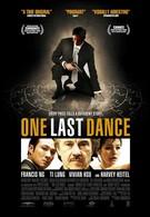 Последний танец (2006)