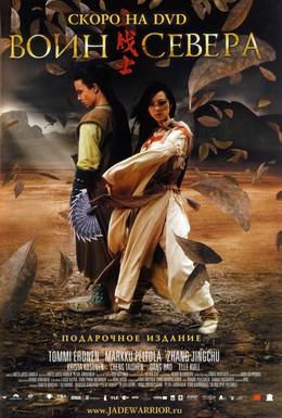 Постер фильма Воин севера (2006)